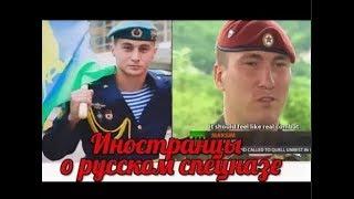 Спецназ России сравнение спецназа России и США Комментарии иностранцев