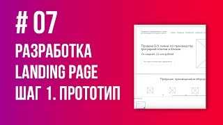 Создание реального Landing Page. Шаг 1. Рисуем прототип в NinjaMock // Урок 7