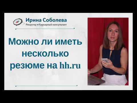 Можно ли иметь несколько резюме на Hh.ru