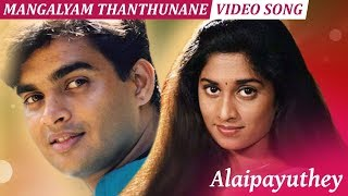 Video Mangalyam Thanthunane Video Song | Alaipayuthey | Madhavan | Shalini | A R Rahman download MP3, 3GP, MP4, WEBM, AVI, FLV Agustus 2018