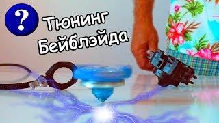 ТЮНИНГ и РЕМОНТ БЕЙБЛЭЙД усиление ремешка и замена наконечника на металлический beybleyd tuning