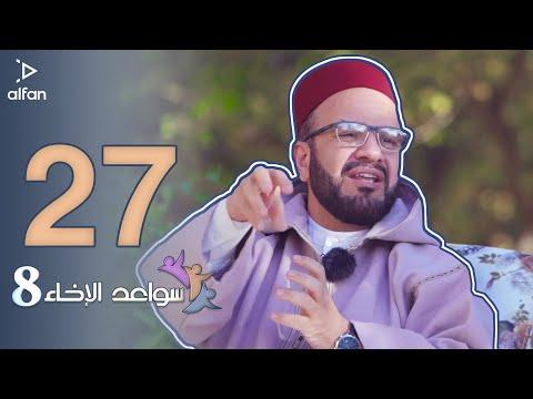 برنامج سواعد الإخاء 8 الحلقة 27