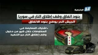 الجيش الحر يوضح بنود وقف إطلاق النار في سوريا