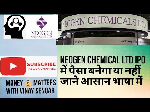 Neogen Chemial IPO You Should Invest Or Avoid Ll By Vinay Sengar