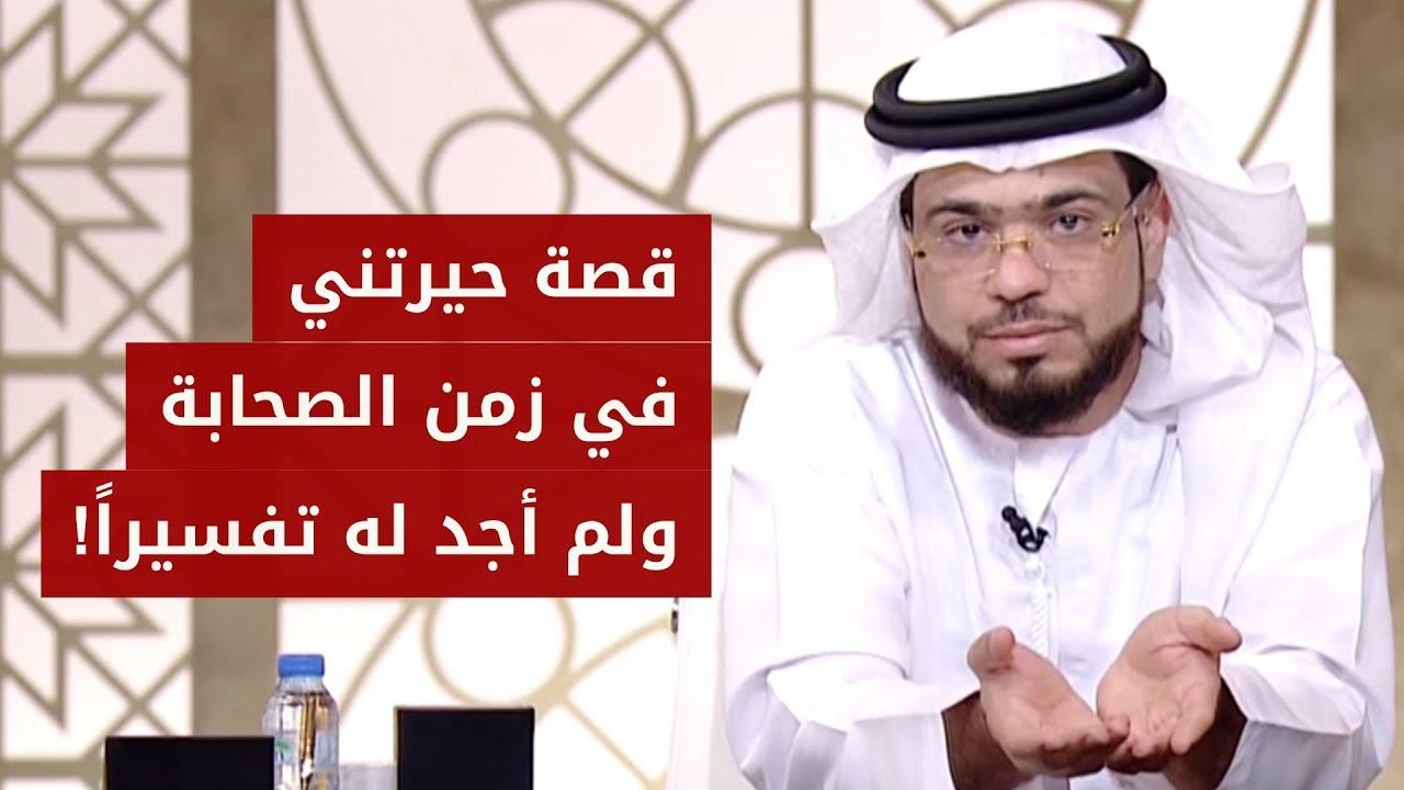 أمر حيرني لمدة عامين في سيرة الصحابة! .. والجواب الشافي من الشيخ د. وسيم يوسف