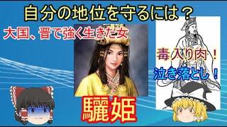 今回紹介する人は、春秋五覇の時代に活躍した稀代の悪女、驪姫です。彼女は異民族の出身ながら、その美貌で中央の晋に連れてこられました。...