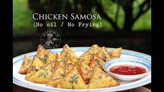 ഓയിലിൽ ഫ്രൈ ചെയ്യാതെ ഇങ്ങനെയും സമൂസ തയ്യാറാക്കാം  /Chicken samosa (without frying)