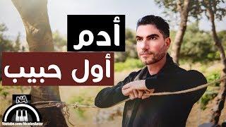 أول حبيب - أدم | Awal Habib - Adam (عزف بيانو)