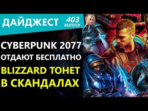 Cyberpunk 2077 отдают бесплатно. Blizzard тонет в скандалах. Шесть новых игр от Riot Games. Дайджест