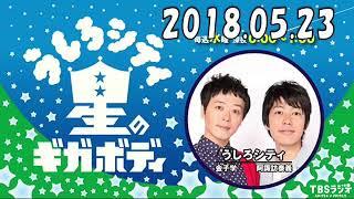 うしろシティ 星のギガボディ 2018年5月23日.