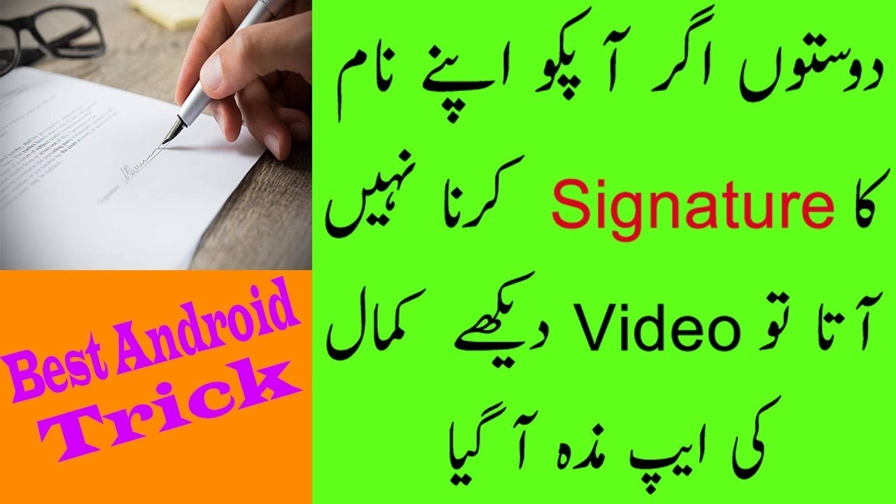 How To Your Name Signature With Easily Urdu/Hindi