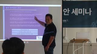 한국호스팅도메인협회, 보안권고 세미나 1