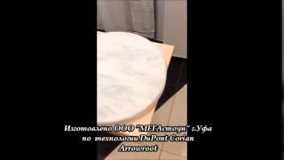 видео Где заказать столешницу из искусственного камня
