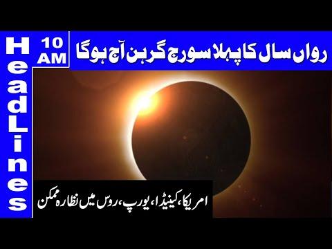 First solar eclipse of 2021 today - Corona Ki 3rd Leher