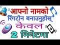 How To Make Name Ringtone In Nepali | How To Create Your Name Ringtone | Uv advice