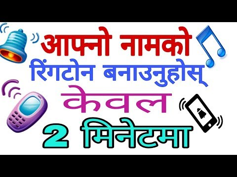How To Make Name Ringtone In Nepali | How To Create Your Name Ringtone | Uv advice