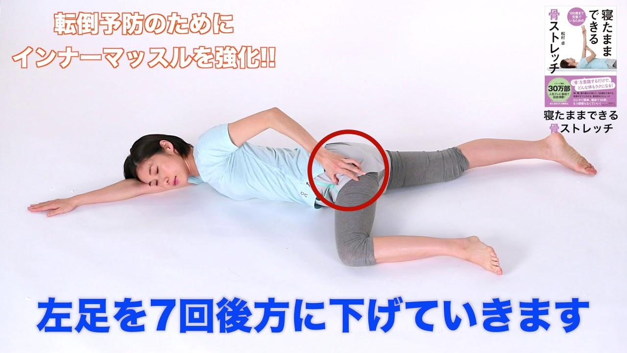 ながら ストレッチ 股関節 痛み 寝