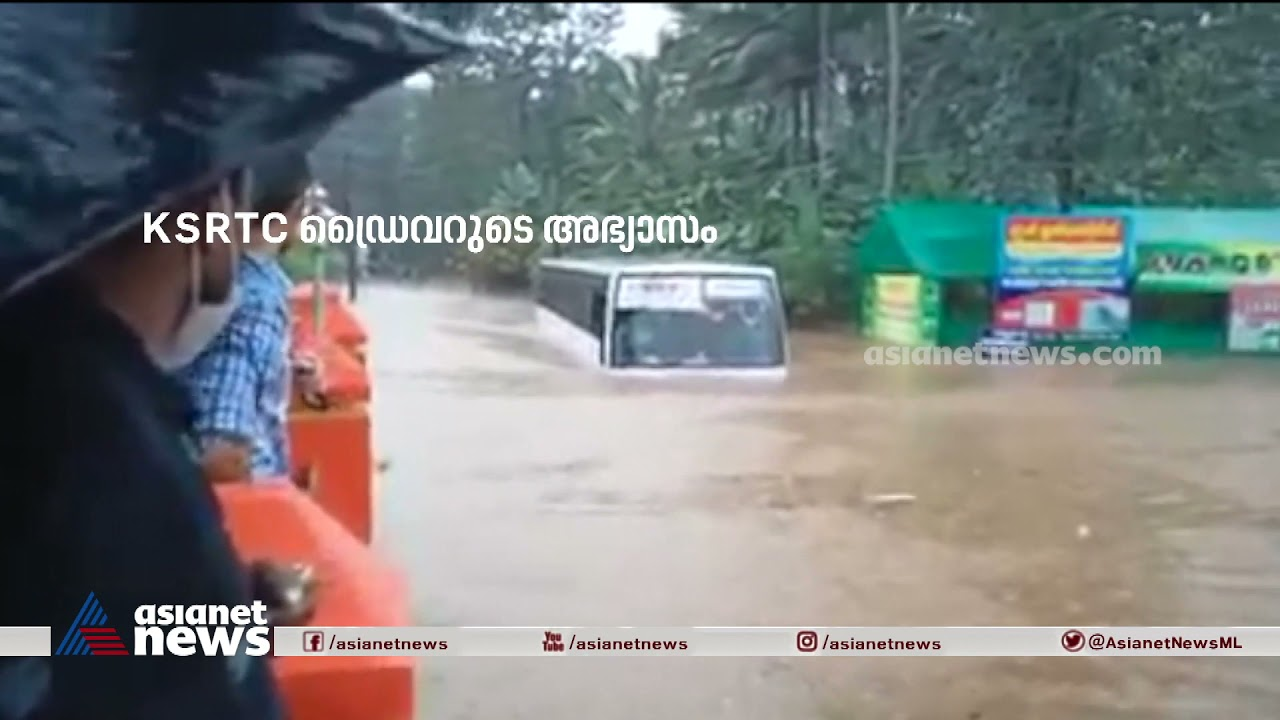 Download കൊടും മഴയിൽ കെഎസ്ആർടിസി ഡ്രൈവറുടെ അഭ്യാസം | Kerala Rain | KSRTC Bus Driver Viral Video