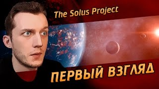 The Solus Project - Первый взгляд