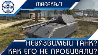 В него стреляли со всех сторон, но не пробивали, чит на неуязвимость?! World of Tanks