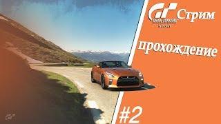 Gran Turismo Sport ( Прохождение #2 Стрим) PS4