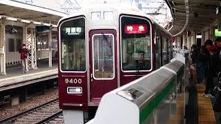 【阪急京都線十三駅5号線ホームドア使用開始】