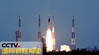 """[国际财经报道]热点扫描 印度成功发射""""月船2号""""月球探测器  CCTV财经"""