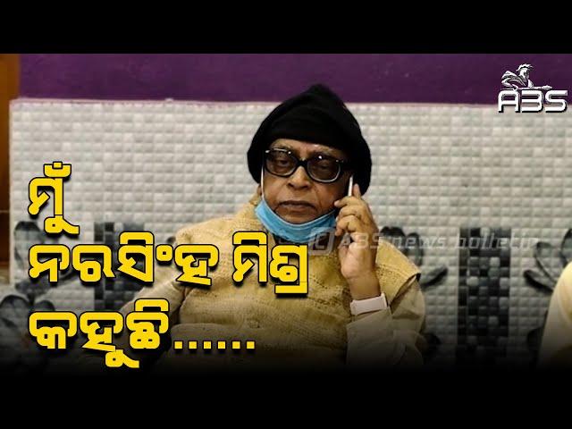 ମୁଁ ନରସିଂହ ମିଶ୍ର କହୁଛି....| Mun Narasingha Mishra Kahuchhi | Duduka Visit| ABS NEWS | Balangir