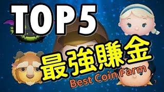 【TSUM TSUM】TOP5 最強賺金TSUM推薦!!  TOP5 Coin Farm TSUM !! TOP5 コイン比較