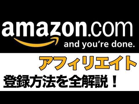 無料で稼ぐ方法はアマゾンに登録すべし。
