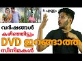 Malayalam dvd 2018 not release movies