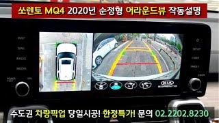 [쏘렌토 MQ4 2020년 풀체인지 순정형 어라운드뷰 …