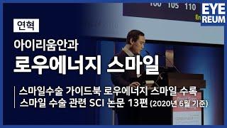 [아이리움안과] 로우에너지 스마일수술 관련 13번째 S…