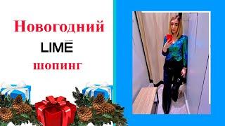 Новогодний шоппинг Что надеть на Новый год 2021 Образы из LIME для новогодних вечеринок