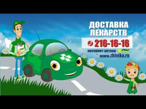 Аптеки Живика в Челябинске. Открыты новые аптеки низких цен на лекарства http://zhivika.ru/