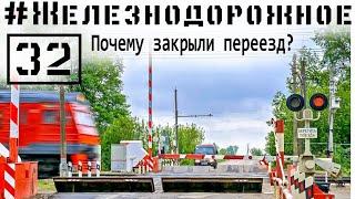 Почему переезд закрывается в самый неподходящий момент? #Железнодорожное - 32 серия