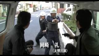 武闘派極道史 竹中組 ~組長邸襲撃事件~