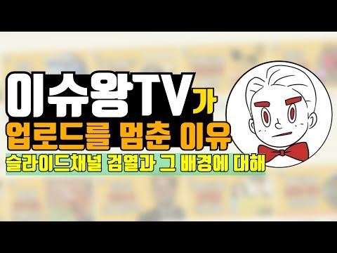 이슈왕 광고 정지 사건 총정리,  유튜브 자체 검열과 유튜브 노란딱지가 생겨난 이유에 대해