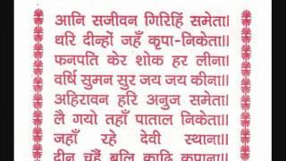 Hanuman Sathika by Ashutosh