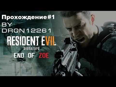 Resident Evil 7 / BIOHAZARD 7 #1 [DLC End of Zoe]