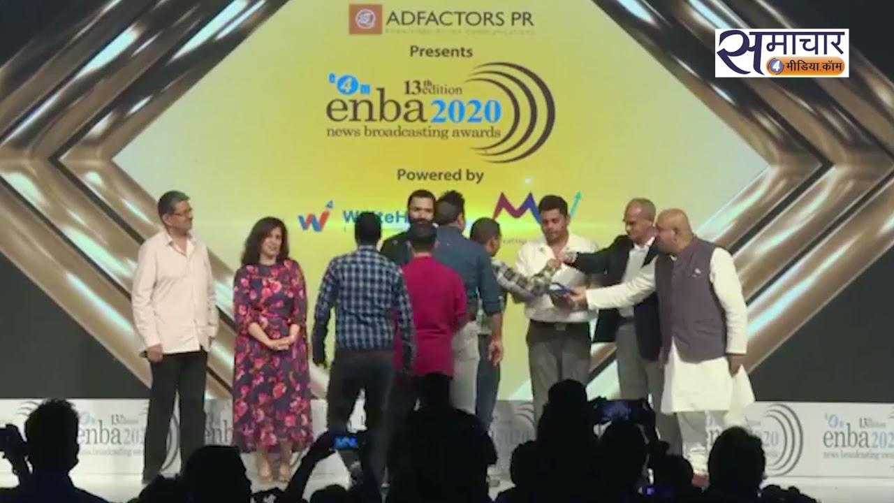 Enba अवार्ड में किसने जीता Best Late prime time show Hindi का अवार्ड ? देखिए