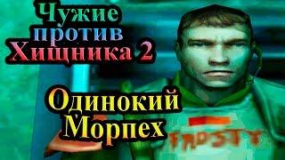 Прохождение Aliens versus Predator 2 (Чужие против Хищника 2) - часть 3 - Одинокий Морпех