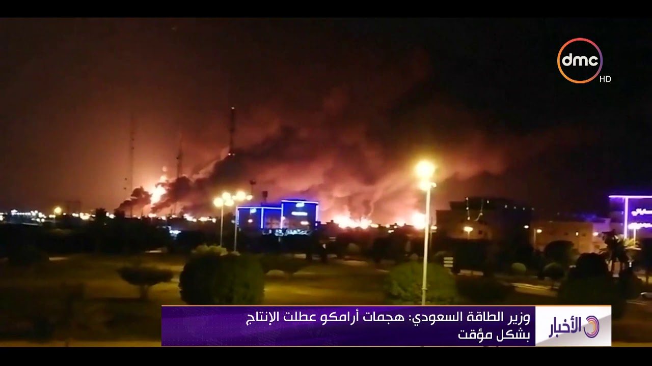 dmc:الأخبار - وزير الطاقة السعودي: هجمات أرامكو عطلت الإنتاج بشكل مؤقت