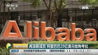 [中国财经报道]再添新成员 阿里巴巴20亿美元收购考拉| CCTV财经