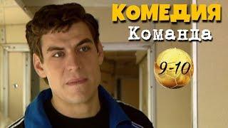 """НЕВЕРОЯТНАЯ КОМЕДИЯ! """"Команда"""" (9-10 серия) Русские комедии, фильмы HD"""