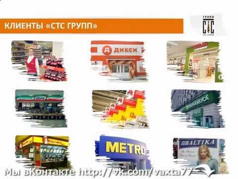 Работа вахтой - Вахта в Москве, свежие вакансии работы