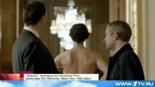 Шерлок 3 сезон репортаж первого канала.