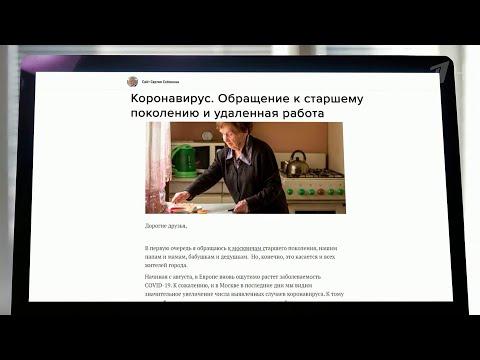 Мэр Москвы попросил горожан старше 65 лет не выходить из дома без особой необходимости.