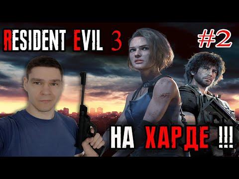 Resident Evil 3 Remake - Хардкорное прохождение #2