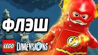 LEGO Dimensions - СВОБОДНАЯ ИГРА - Часть 1